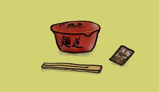 カップ麺のフタの上に液体スープをのせるのが嫌い