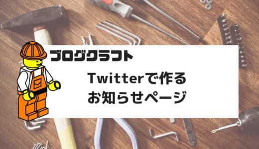 Twitterを使って、お知らせページを作ってみました
