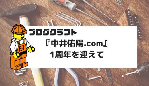 『中井佑陽.com』1周年