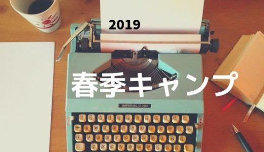 春季キャンプ2019のお知らせ