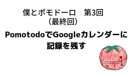 僕とポモドーロ(第3回):PomotodoでGoogleカレンダーに記録を残す