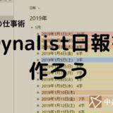 Dynalist日報を作ろう