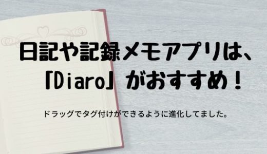 日記や記録メモアプリは、Diaroがおすすめ!