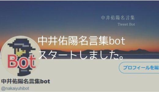 ツイートボット「中井佑陽名言集bot」を開始しました