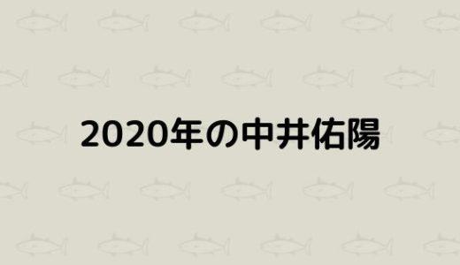 中井佑陽2020年の活動予定