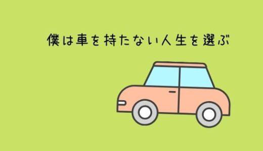 僕は車を持たない人生を選ぶ