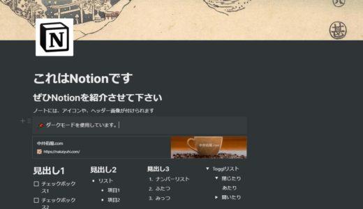 最高のノートアプリ「Notion」を紹介したいです