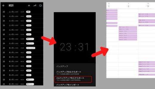 ポモドーロタイマー『Minimalist Pomodoro Timer(Goodtime)』の実施データをGoogleカレンダーに取り込む方法