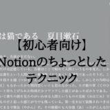 【初心者向け】Notionのちょっとしたテクニック