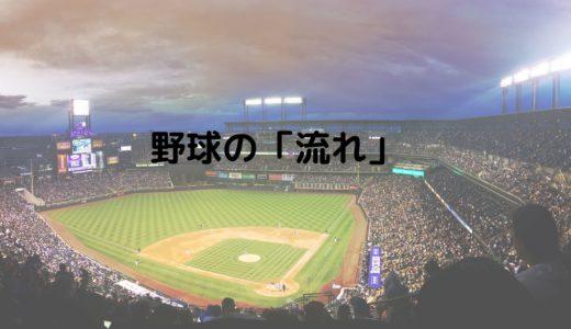 野球の「流れ」