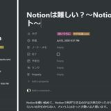 Notionは難しい?~Notion整理のヒント~