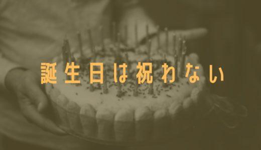 誕生日は祝わない