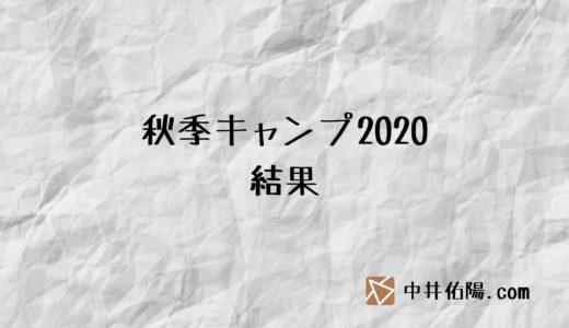 秋季キャンプ2020結果