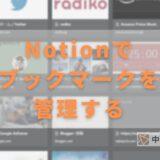 Notionと「NotionWebクリッパー」でブックマークの整理から一生解放されよう
