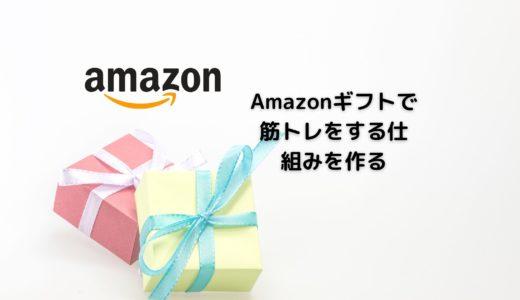 Amazonギフトで筋トレをする仕組み作り