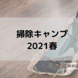 2021年春季キャンプ:テーマは「掃除」