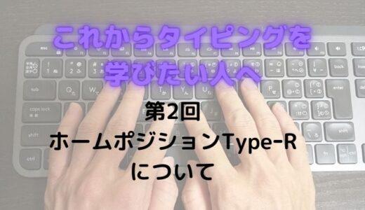 これからタイピングを学びたい人へ 第2回 「ホームポジションType-R」について
