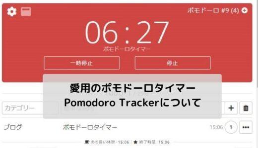 ここのところ愛用しているポモドーロタイマーウェブアプリ「Pomodoro Tracker」