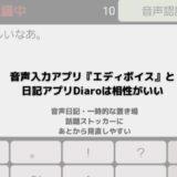 音声入力アプリ『エディボイス』と日記アプリDiaroは相性がいい