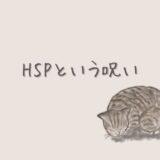 HSPという呪い