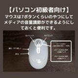 【パソコン初級者向け】マウスには音量ボタンを割り当てると便利