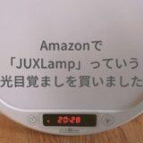 AmazonでJUXLampっていう光目覚ましを買った話