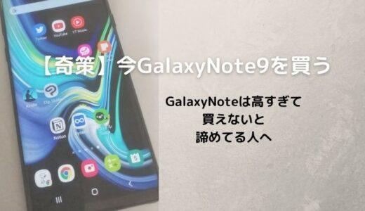 【奇策】今GalaxyNote9を買う