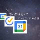 Googleカレンダーより使いやすい!? TickTick有料版を3ヶ月使ってやっぱりやめた話